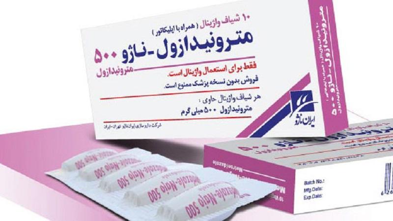 مترونیدازول و بارداری | متخصص زنان اصفهان