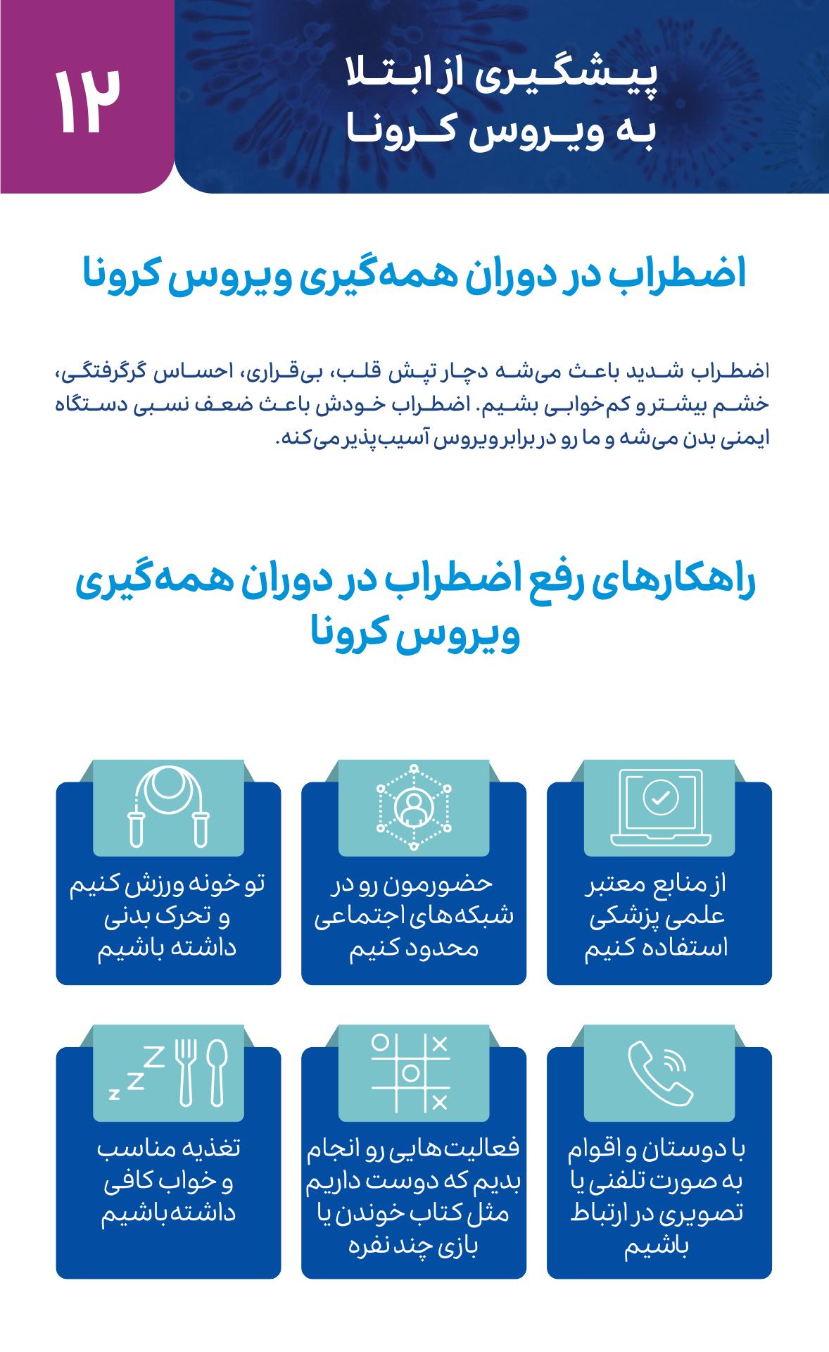 متخصص زنان اصفهان اضطراب در دوران همه گیری ویروس کرونا