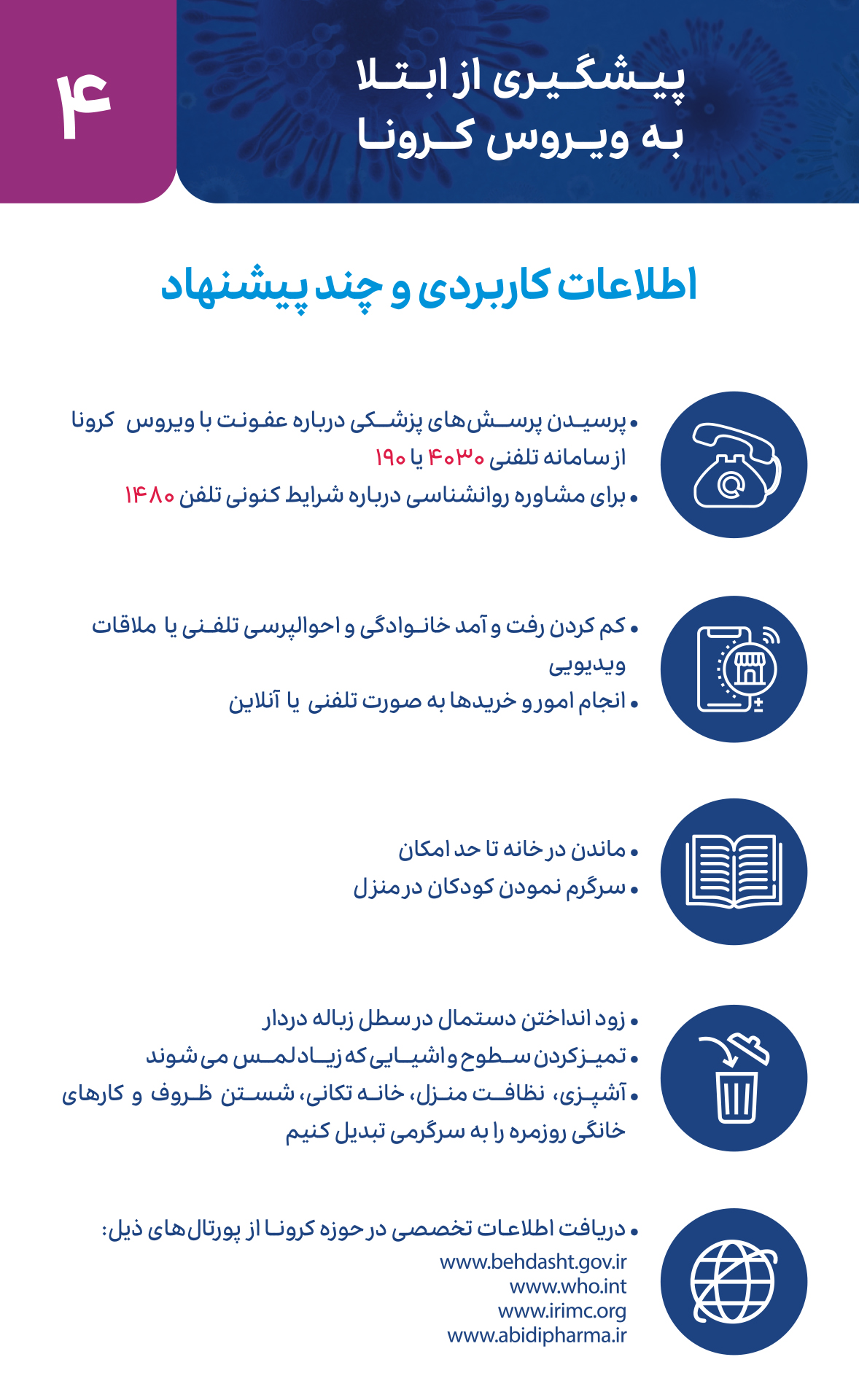 متخصص زنان اصفهان اطلاعات کاربردی ویروس کرونا