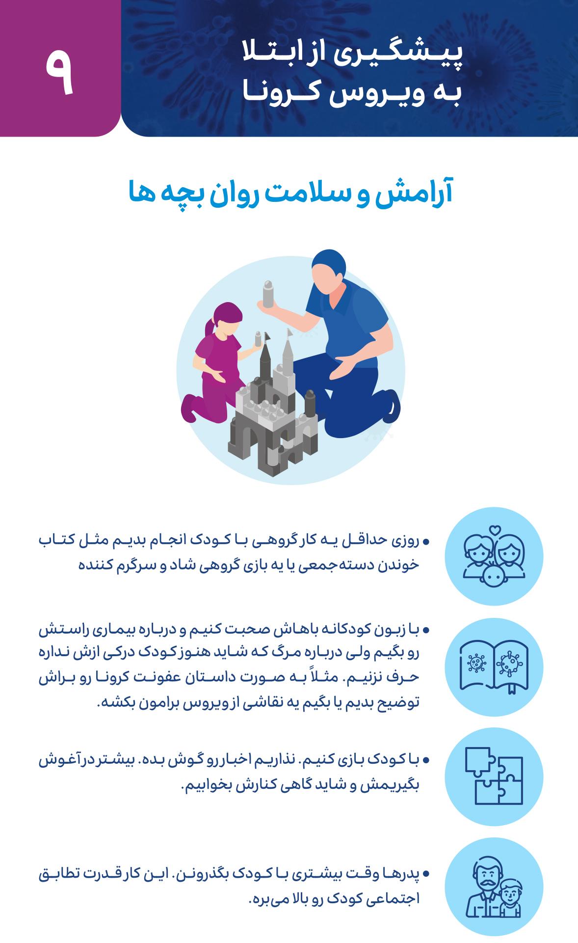 متخصص زنان اصفهان آرامش و سلامت روان بچه ها