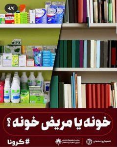 متخصص زنان اصفهان کرونا دکتر فرشته دانشمند متخصص زنان اصفهان