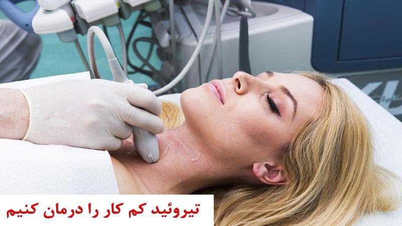 کم کاری تیروئید در بارداری | متخصص زنان اصفهان