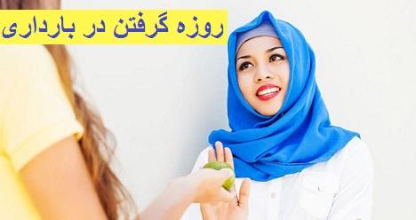 اقدام به بارداری در ماه رمضان