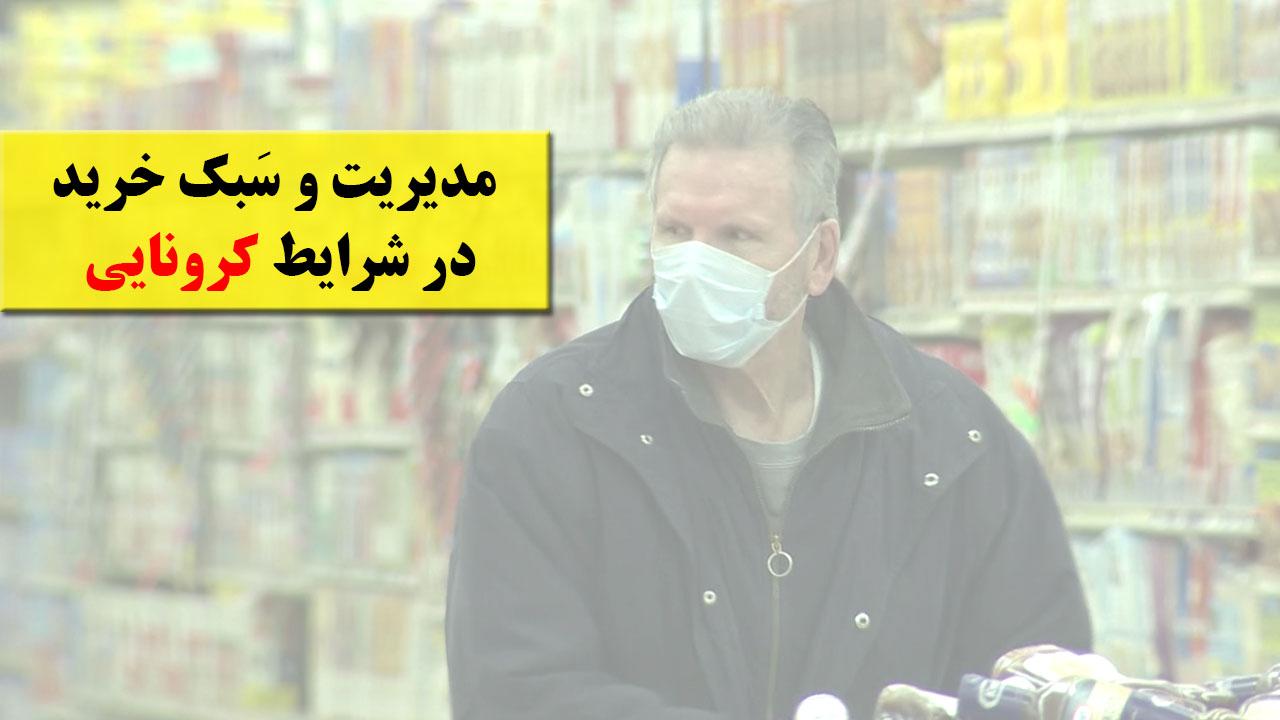 متخصص زنان اصفهان مدیریت و سبک خرید در شرایط کرونایی