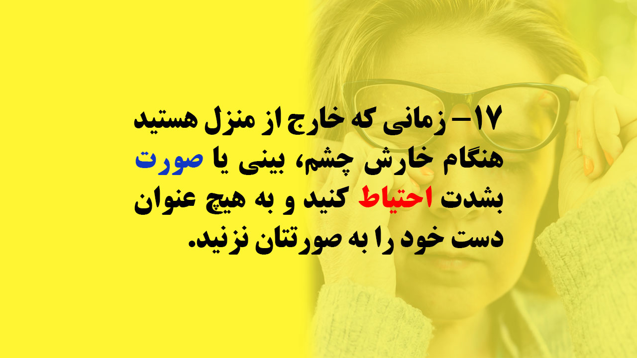 متخصص زنان اصفهان