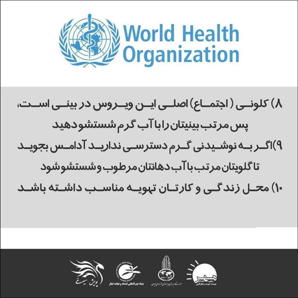 متخصص زنان اصفهان توصیه های بهداشت جهانی در رابطه با کرونا ویروس