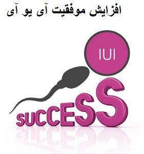 میزان درصد موفقیت IUI