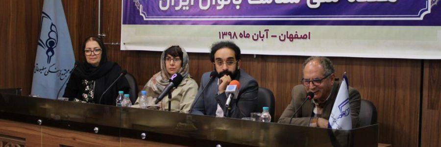 نشست خبری به مناسبت هفته ملی سالامت بانوان ایران